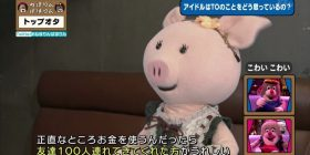"Idol ""Top Otaku want to help the ability to attract customers if you use the money."""