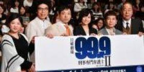 "[Good news] Matsujun starring ""99.9"" sequel first time, audience dude Eee wwww"