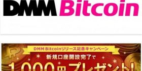 Unknown is no longer core business of DMM, exchanges open 1000 yen rose Maki campaign of virtual currency