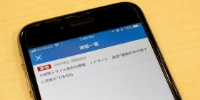 Japan Also Sends Out, Then Retracts, A False Missile Warning – NPR