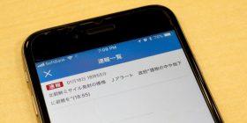 Japan issues false alarm over missile launch, days after Hawaii alert gaffe – Reuters