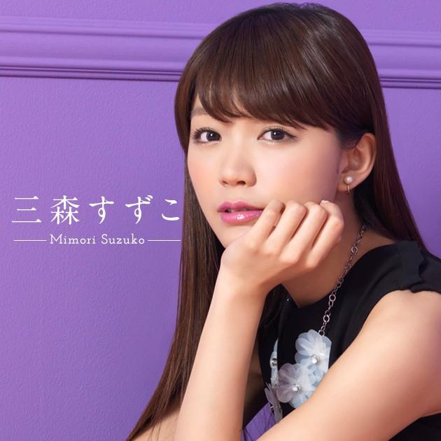 Voice of suzuko mimori's face ◎ acting ○ ○ voice song ◎