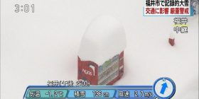 Fukui Prefecture, pattern wwww the vending machine in the snow is too terrible had become like an eraser