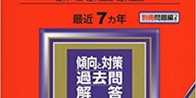 Wai bottom neat, is the attention to open the red book of the University of Tokyo by train