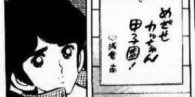 """3 mistake of large baseball cartoon """"touch starts from where the dead Tatsuya"""", """"Doi oysters incompetence"""""""