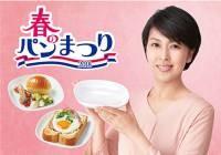 [Sad news] Yamazaki Spring Bread Festival held → successive number seal of theft package damage