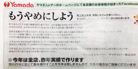 "Waiting to sales competition of Eho wound! Storm of praise to Yamada store sued, ""Let's try the other quit"" in newspaper ad"
