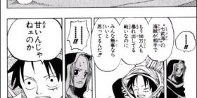 """[One Piece] Luffy """"How sweet I'm not the? People die."""""""