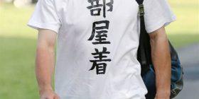Or walk outside wearing anime T-shirt?