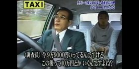 "Picking up a taxi in Tokyo ""thank you to the Wakkanai"" → result ww"