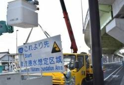 "Shizuoka prefecture ""Signs of the tsunami inundation area, hurt damage damaging insecurity?"" → to withdraw"