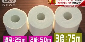 We will expand sales of toilet paper three times as long as it looks