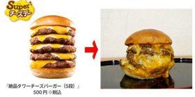 """彡 (°) (°) """"rarity Tower cheese burger? Only yan delicious likely! Eat braze!"""""""
