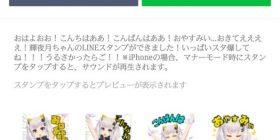 【Cute breaking news】 LINE stamp of Teruyuki, Bakugan