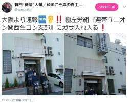 "[Breaking] criminal investigation in the ""Solidarity Union Kansai students Con Branch""! Severe earthquake to some opposition"