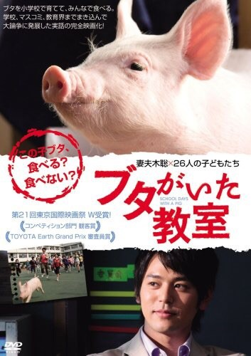 "Teacher ""Named pigs in class and care for them and finally eat them!"" Film director ""I was impressed, let's film it!"""