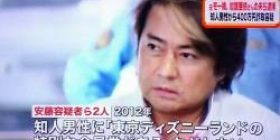 "Former member of the idol group ""Morning Musume."" Mr. Kaoru Akio, suspected of Disney member rights fraud"
