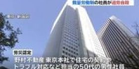 [Nomura Real Estate] overtime 180 hours, incorrectly applied employees overwork suicide a discretionary labor system