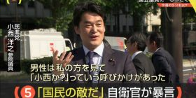 "Executive of the Ministry of Defense ""Enemies of the people, it makes such a noise, is not it?"" Of course it is stupid to say Konishi himself """