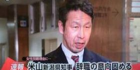 [Preliminary report] Ryuichi Yoneyama Governor Niigata Prefecture, intent to resign