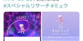 "【Quick News】 Pokemon GO, that legendary Pokemon ""Miu"" is implemented!"