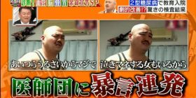 """Kuro-chan, a medical doctor group of medical variety also has a violent saying """"they are appropriate,"""" """"There is no way that a woman in obstetrics and gynecology knows such"""""""