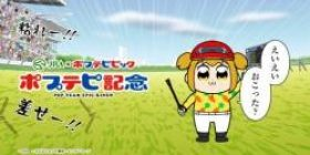 "JRA collaborates with TV animation ""popte picpic"" www"