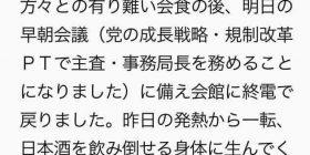 【Hope of spreading】 Hiroyuki Konishi of Democratic Progressive Party, he was doing it w