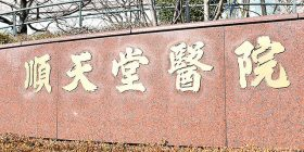 """Hidden """"Juntendo"""" Parents mistake Newborns parents """"born blood type"""" broken divorce"""