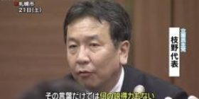 """Prime Minister Abe """"Pushes Out"""" Constitutional Edo """"How to pus out concretely!"""" → Legislation deliberations without the opposition parties 6 parties"""