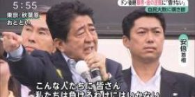 """Prime Minister Abe's """"such people will not lose"""" was things that they did to the """"party of disturbance of election activities"""""""