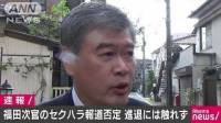 "Treasury Department ""Female reporter sexually harassed by Fukuda Secretary of the Department should take over and cooperate with the survey"""