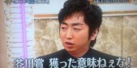 """Keisuke Haneda """"Even though I took the Chagawa Prize, there is no point in motivating men for weddings, I do not want to get married."""""""