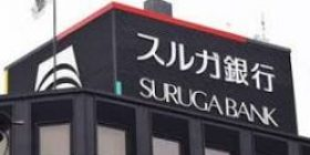 Suruga Bank, high-interest loans, let the instant instant deposit into time deposit Mysterious business law discovered