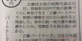 You can become a supporter of the Constitutional Democratic Party for 500 yen. Of course even foreign nationals OK ← yeah …