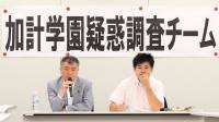 """【I knew】 Communist Party """"I told you that we are limited to one school in Kyoto prefecture before formal decision"""" → Kyoto Prefecture """"Not to say such a thing"""""""