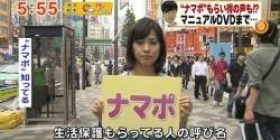 Embezzlement of living protection expenses 43 million yen. 2 staff in Kita-ku, Tokyo