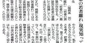 """The young man posted anger in the Asahi Newspaper """"Because the departure of the young man deprived all the money from young people, refrain from the elderly"""""""