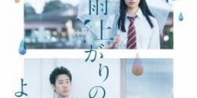 "【Spoiler】 The movie ""Like love as rainy"", it was such a movie."