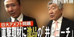 【Japan – America football】 Inoue coach, guilty at the back of the press conference