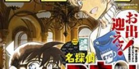 【Sad news】 Weekly Shonen Sunday, finally overwhelmed by circulation issue