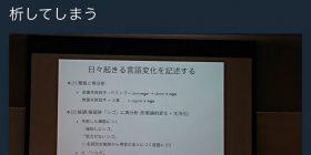 Tokyo University of Foreign Studies, Ningo who analyzes 'Ngo' in class