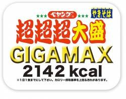 【Good news】 Payang sauce Yakisoba super super super large synergy GIGAMAX Calorie of one day can be taken at 400 yen!