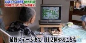 Game obstacles are a topic, but please see the elderly who play the game here.