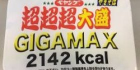【Akan】 Payang ultra super large scale gigamax 's impression is here.