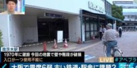 """Expert """"We should create a social system called disaster mode"""" """"Under the same circumstances, we can not fight against the Nankai Trough Earthquake and the capital city"""""""