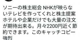 """Sony shareholders, at the general shareholders' meeting suggested """"Create a television without NHK reflection"""""""
