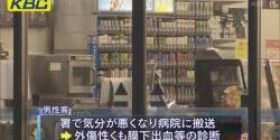 """""""I thought that a fight was sold"""" arrested a convenience store clerk who beat a male customer and brought injured traumatic subarachnoid hemorrhage"""