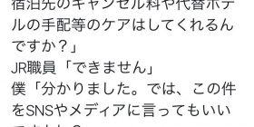 【Sad news】 Shachi-san of the game company, fuck JR staff