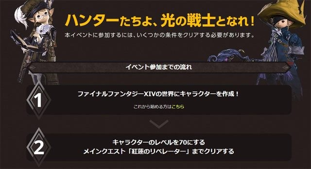 "Collaboration between Mon Han and FF 14! FF 14 ""New warm welcome! Let's raise to level 70 for event participation first!"" ← Fa! What?"